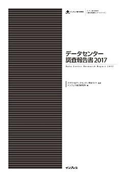 [クラウド&データセンター完全ガイド, インプレス総合研究所]のデータセンター調査報告書2017
