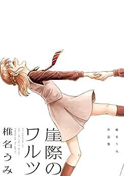 [椎名うみ]の崖際のワルツ 椎名うみ作品集 (アフタヌーンコミックス)