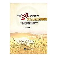 """中国""""三农""""发展规律与战略目标研究"""