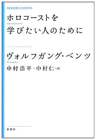 ホロコーストを学びたい人のために (KASHIWA CLASSICS)
