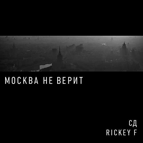 СД, Rickey F