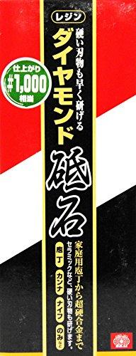 藤原産業SK11『ダイヤモンド砥石レジン#1000』