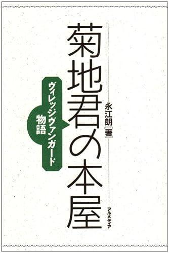 菊地君の本屋―ヴィレッジヴァンガード物語