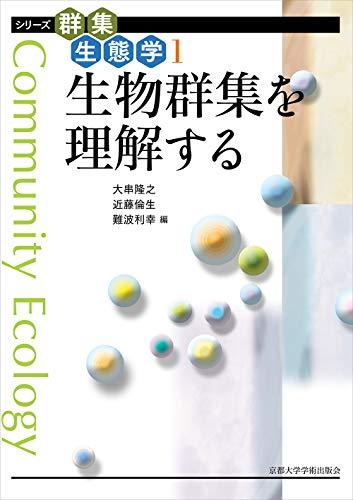 生物群集を理解する (シリーズ群集生態学)