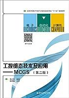 工控组态技术及应用——MCGS(第二版)
