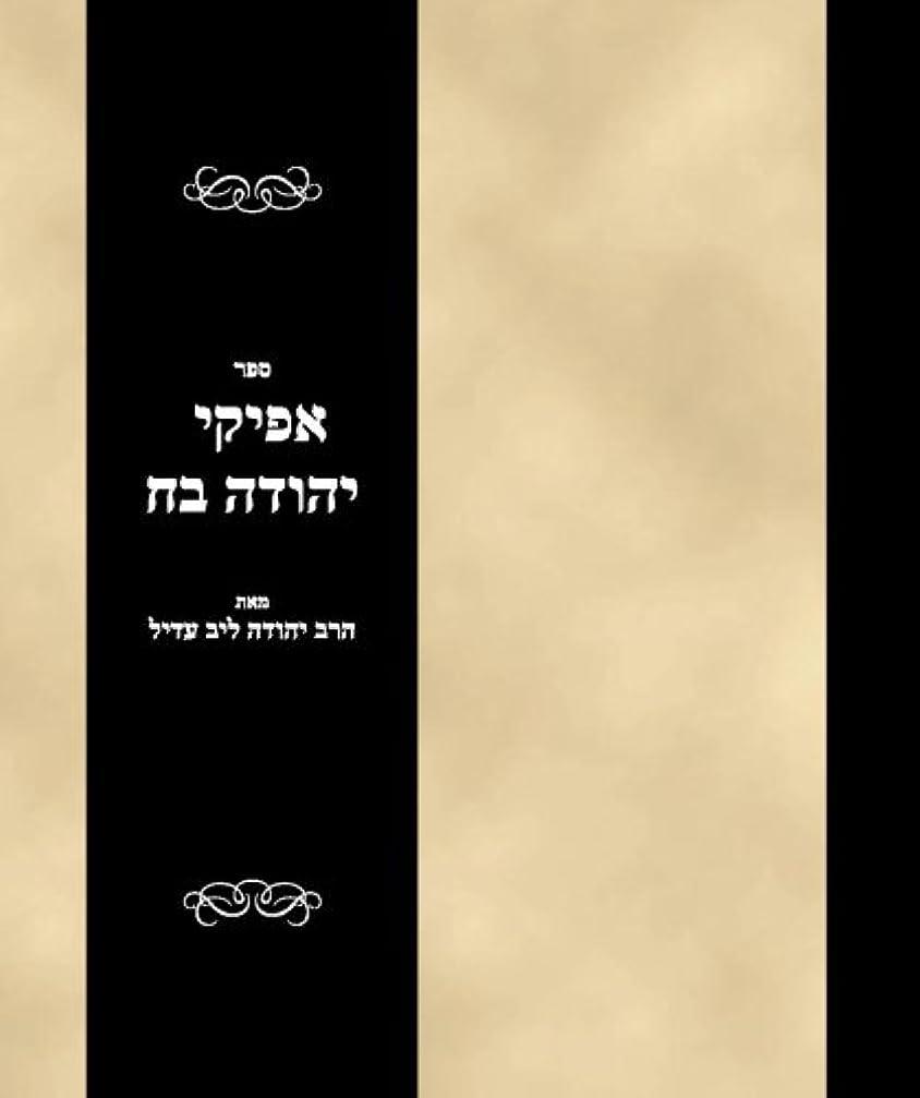 発動機配管足枷Sefer Afikei Yehudah