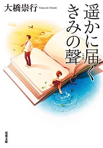 遥かに届くきみの聲 (双葉文庫)_0
