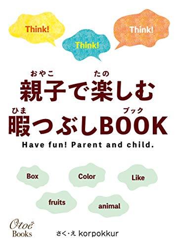 親子で楽しむ暇つぶしBOOK