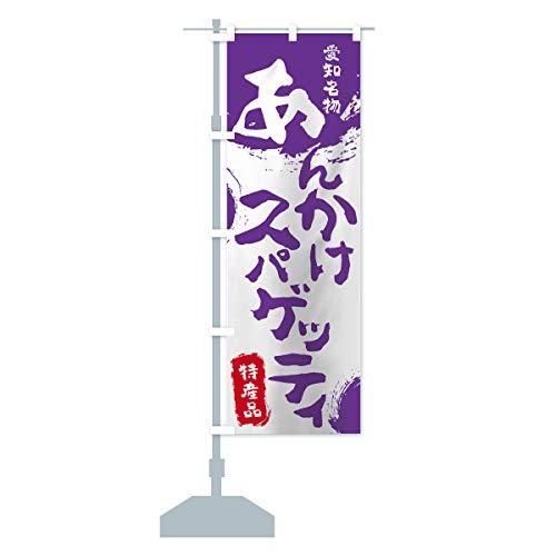 あんかけスパゲッティ のぼり旗 サイズ選べます(ジャンボ90x270cm 左チチ)