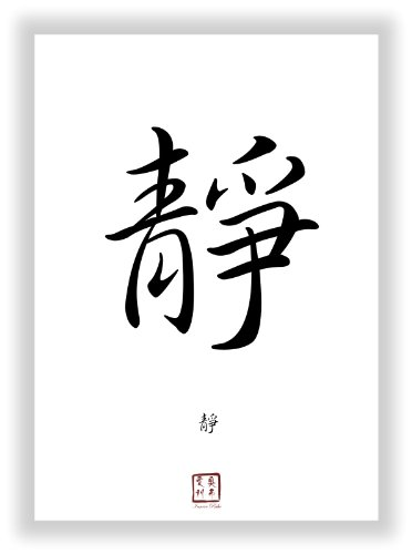 INNERE RUHE chinesische - japanische Dekoration Kanji Kalligraphie Schriftzeichen Deko als Wandbild - China Japan Schrift Zeichen Symbole