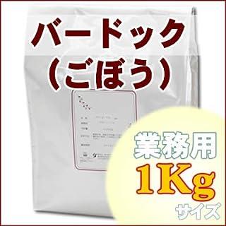 バードックティー 業務用1Kg(国産ゴボウ茶:ごぼう茶:牛蒡茶):ハーブティー