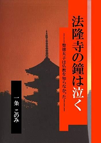 『法隆寺の鐘は泣く』: 聖徳太子は仏教を知らなかった