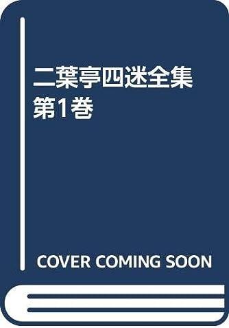 二葉亭四迷全集 第1巻