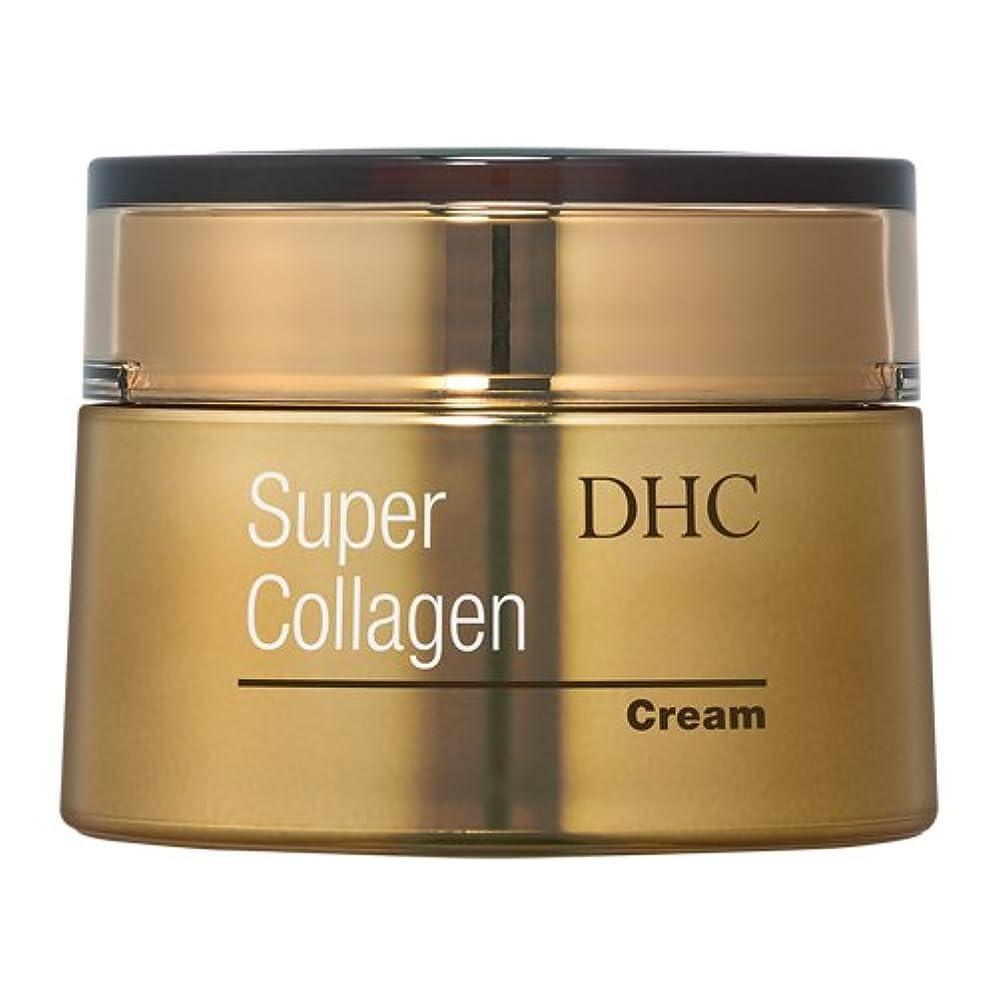 突破口提案する生まれDHCスーパーコラーゲン クリーム