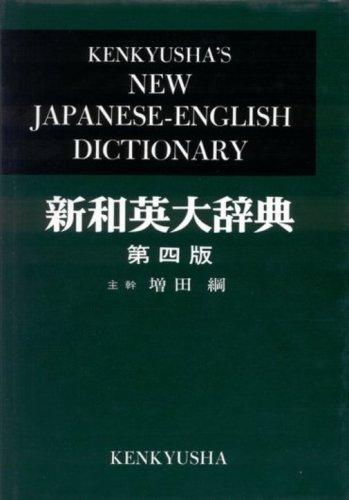 Kenkyusha's New Japanese - English Dictionary, 4th Edition (English and Japanese Edition)