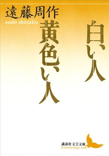 白い人 黄色い人 (講談社文芸文庫)