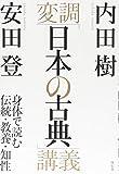 変調「日本の古典」講義  身体で読む伝統・教養・知性