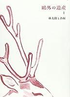 鴎外の遺産 (1)