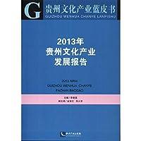 Guizhou Cultural Industry Blue Book: 2013 Guizhou Cultural Industry Development Report(Chinese Edition)