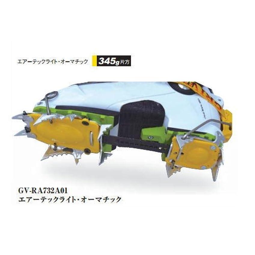 上向き乳製品持っているGRIVEL グリベル 登山アイゼン クランポン エアーテックライト?オーマチック GV-RA732A01