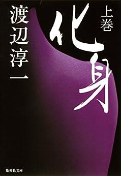 化身 上巻 (集英社文庫) Kindle版