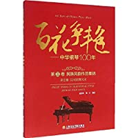 Flowers are blooming - 100 years of Chinese piano works Charm Collection Volume III national folk dance style Episode 3: Chinese-English ....(Chinese Edition)
