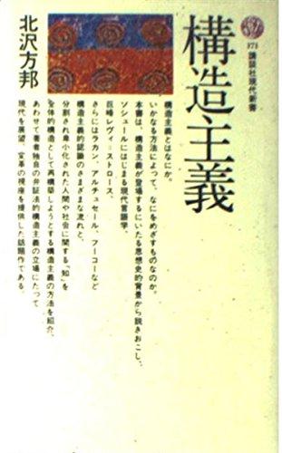 構造主義 (講談社現代新書 171)