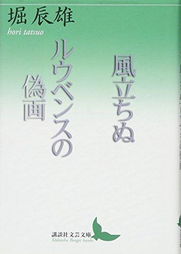 風立ちぬ ルウベンスの偽画 (講談社文芸文庫)