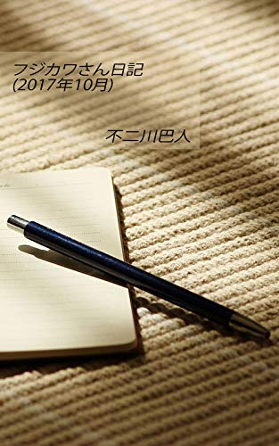 フジカワさん日記(2017年10月)