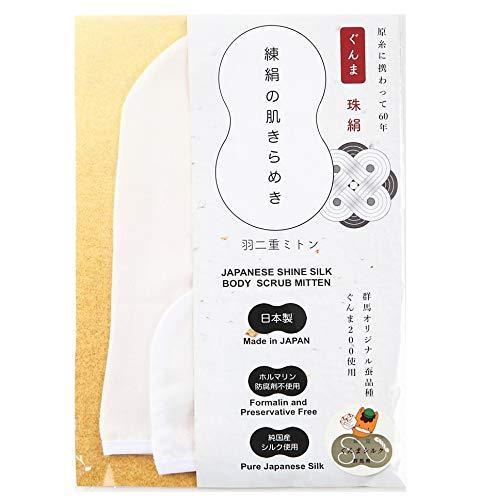 くーる&ほっと シルクあかすりミトン 純国産絹100%「珠絹(たまぎぬ) 練絹の肌きらめき」ぐんまシルク (群馬県内で一貫製造) 日本製 シルクプロテイン・フィブロインの力で角質ケアボディスクラブミトン 大小セット 羽二重ミトン
