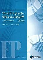 ファイナンシャル・プランニング入門 -for students- [第4版]