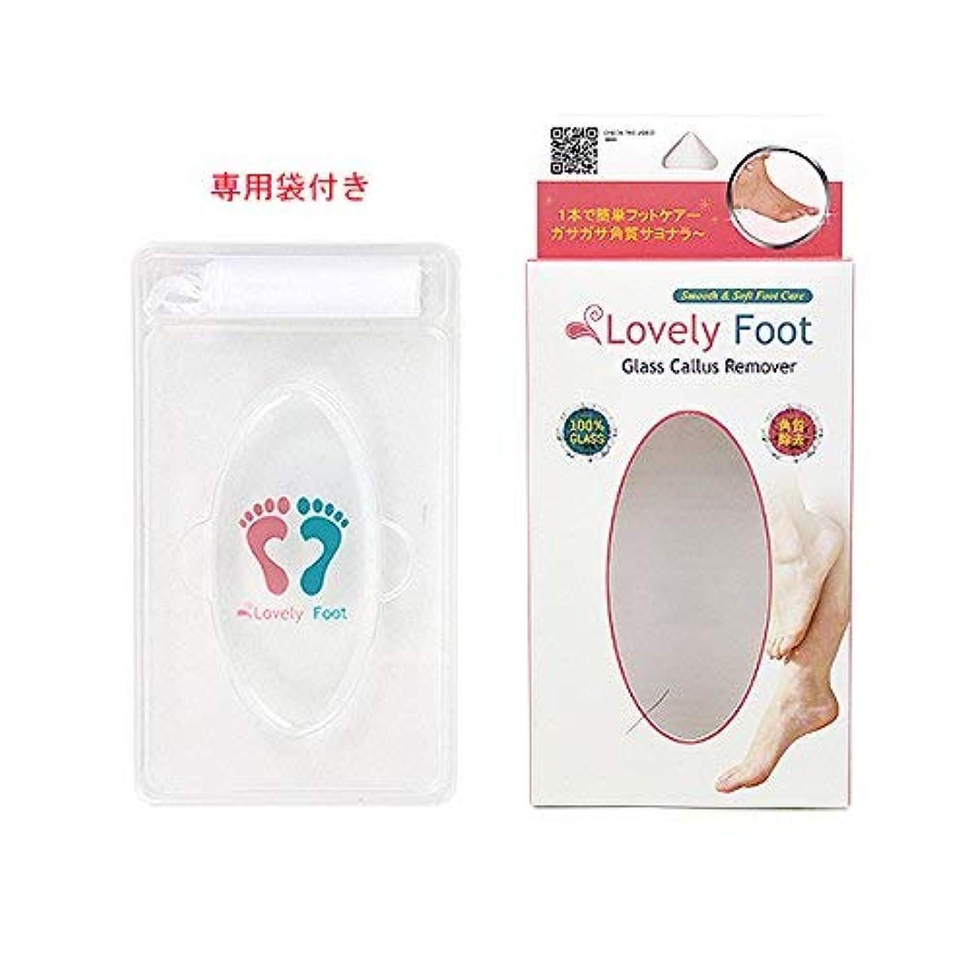 マイナス詳細にタップLovely Foot Glass Callus Remover (ガラス角質取り)