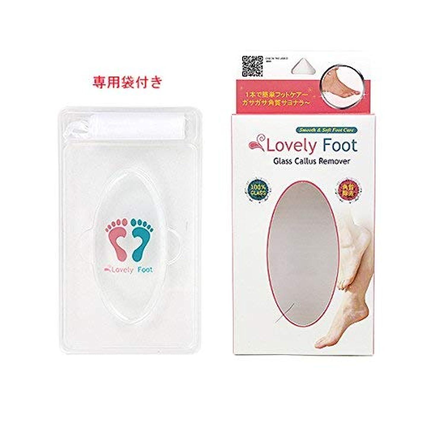 新聞ネックレット囲まれたLovely Foot Glass Callus Remover (ガラス角質取り)
