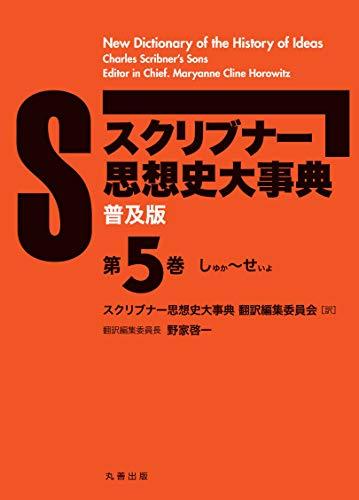 (普及版)スクリブナー思想史大事典 第5巻: しゆか~せいよの詳細を見る