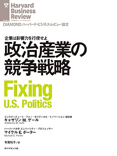 政治産業の競争戦略 DIAMOND ハーバード・ビジネス・レビュー論文