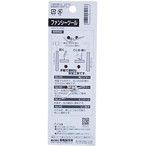 新亀製作所『ミニハンマー46』
