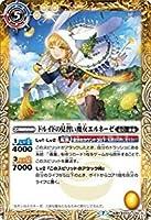 ドルイドの見習い魔女エルネーゼ/大地の魔女エルネーゼ 転醒R バトルスピリッツ 輪廻転生 bs52-046