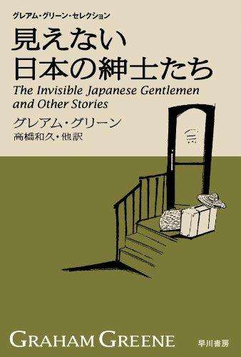 見えない日本の紳士たち (ハヤカワepi文庫)