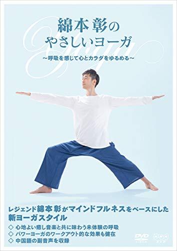 綿本彰のやさしいヨーガ ~呼吸を感じて心とカラダをゆるめる [DVD]