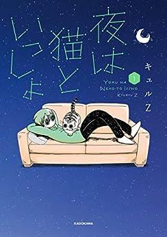 [キュルZ]の夜は猫といっしょ 1 (コミックエッセイ)