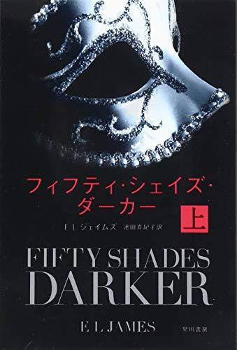 フィフティ・シェイズ・ダーカー (上) (ハヤカワ文庫NV)