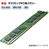 【Amazon.co.jp 限定】HCMA 新品 Transcend JetRam 互換増設メモリ デスクトップPC用増設メモリ DDR2-800 2GB JM800QLJ-2G 動作確認済 相性保証