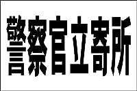 シンプル看板 「警察官立寄所」Lサイズ <マーク・英語表記・その他> 屋外可 (約H60cmxW91cm)