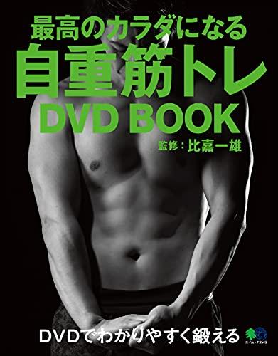 最高のカラダになる 自重筋トレ DVD BOOK エイムック