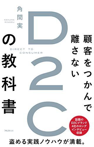 顧客をつかんで離さないD2Cの教科書