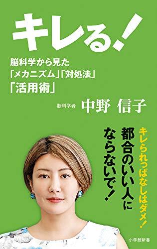 小学館新書『キレる!』