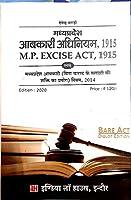 M. P. EXCISE ACT DIGLOT ENGLISH HINDI EDITION