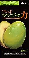 亀山堂 ワイルドマンゴーの力 60粒 約30日分 アフリカマンゴノキ、ブラックジンジャーでダイエットライフをサポート