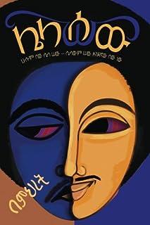 LelaSew (Amharic Edition)