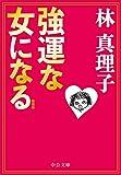 新装版-強運な女になる (中公文庫)